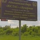 баннер на трассе Уфа-Оренбург к 25-летию бюро