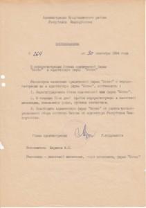 Постановление от 30 сентября 1994 г._page-0001